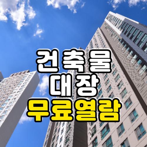건축물대장-무료열람