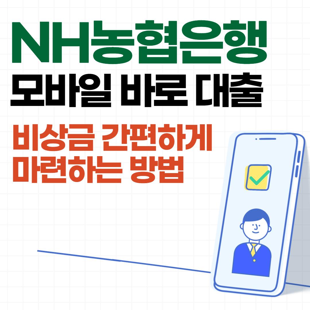 NH농협은행 모바일대출
