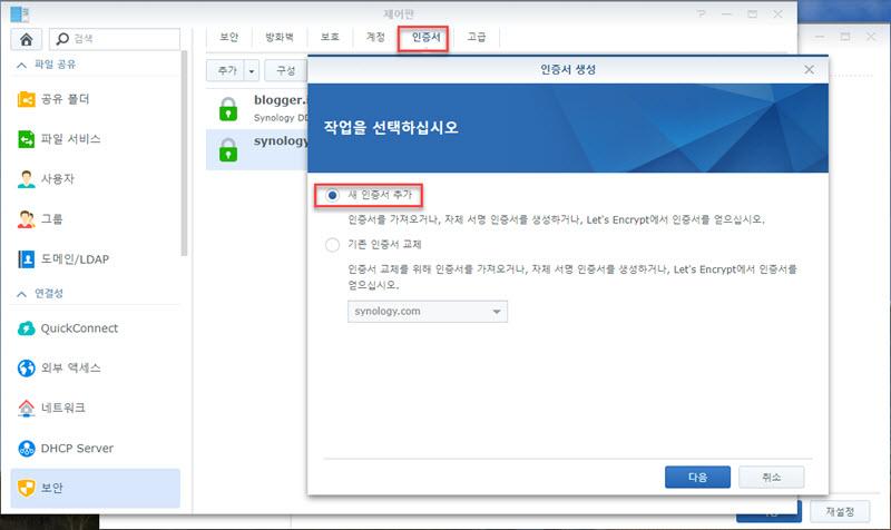 synology nas의 Certificate tab