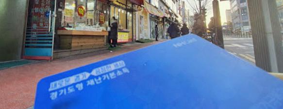 경기도 2차 재난지원금 신청 홈페이지 관련 이미지십삼