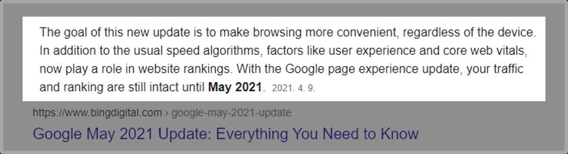 구글 스피드 업데이트 이미지