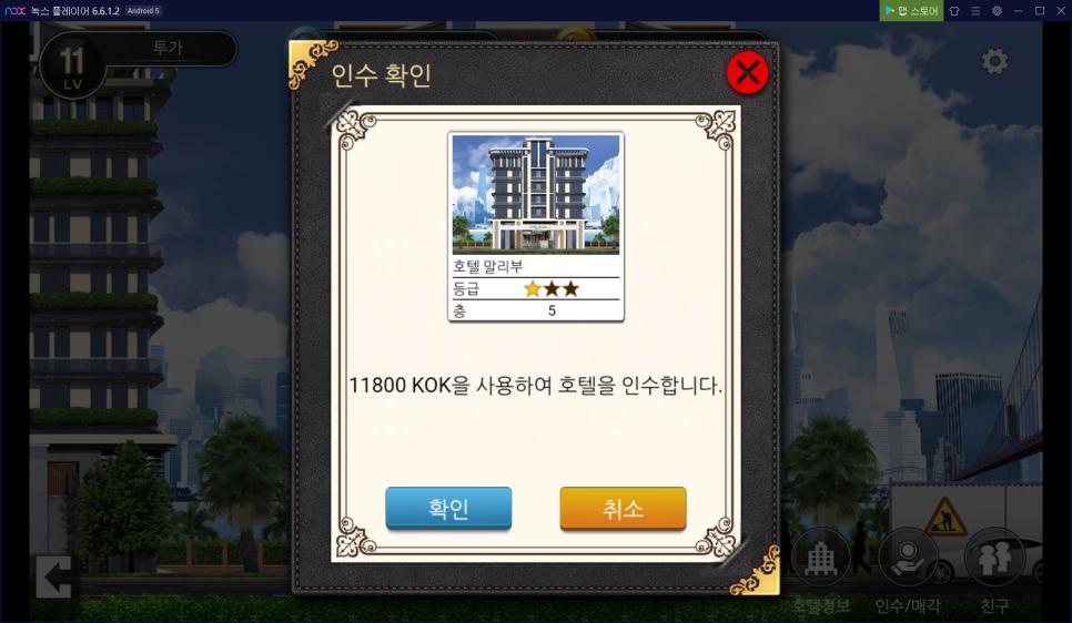 콕플레이(KOK-PLAY) 메뉴얼 4탄 – 호텔왕게임插图29