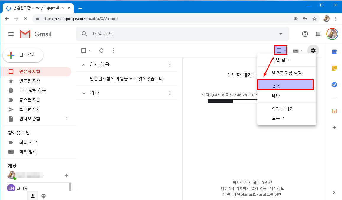 지메일 보낸 메일 회수 하는 방법