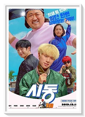 시동 명대사 영화 마동석 염정아 박정민 정해인