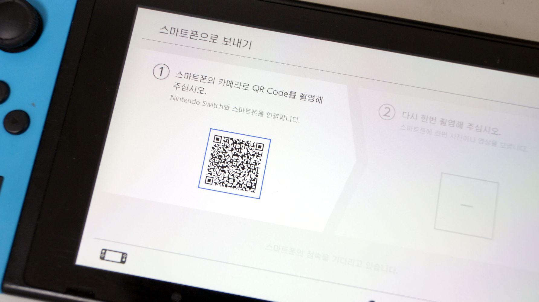 닌텐도 스위치 QR 코드