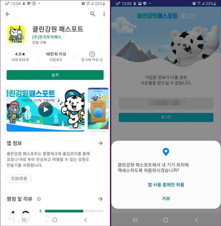 클린강원 패스포트 앱 다운로드 모습