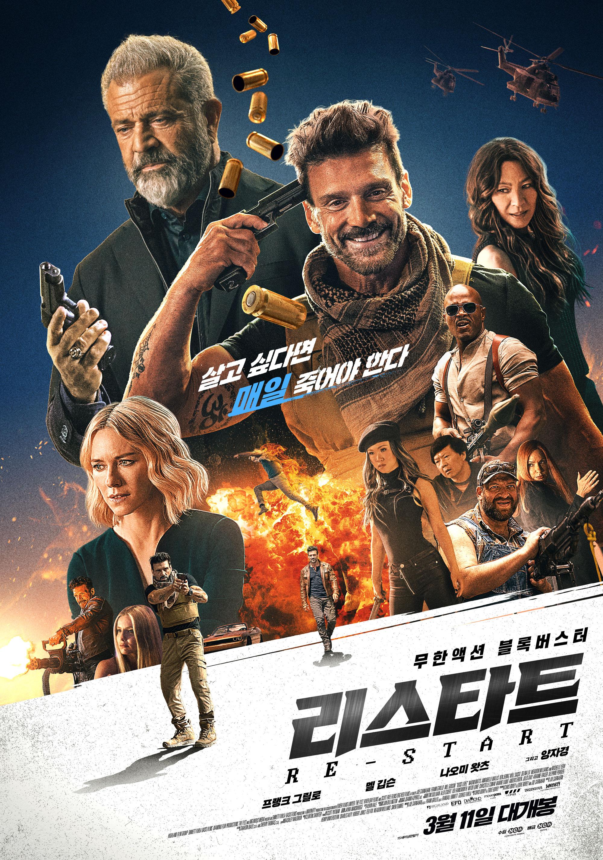 리스타트 RE-START (Boss Level) 영화