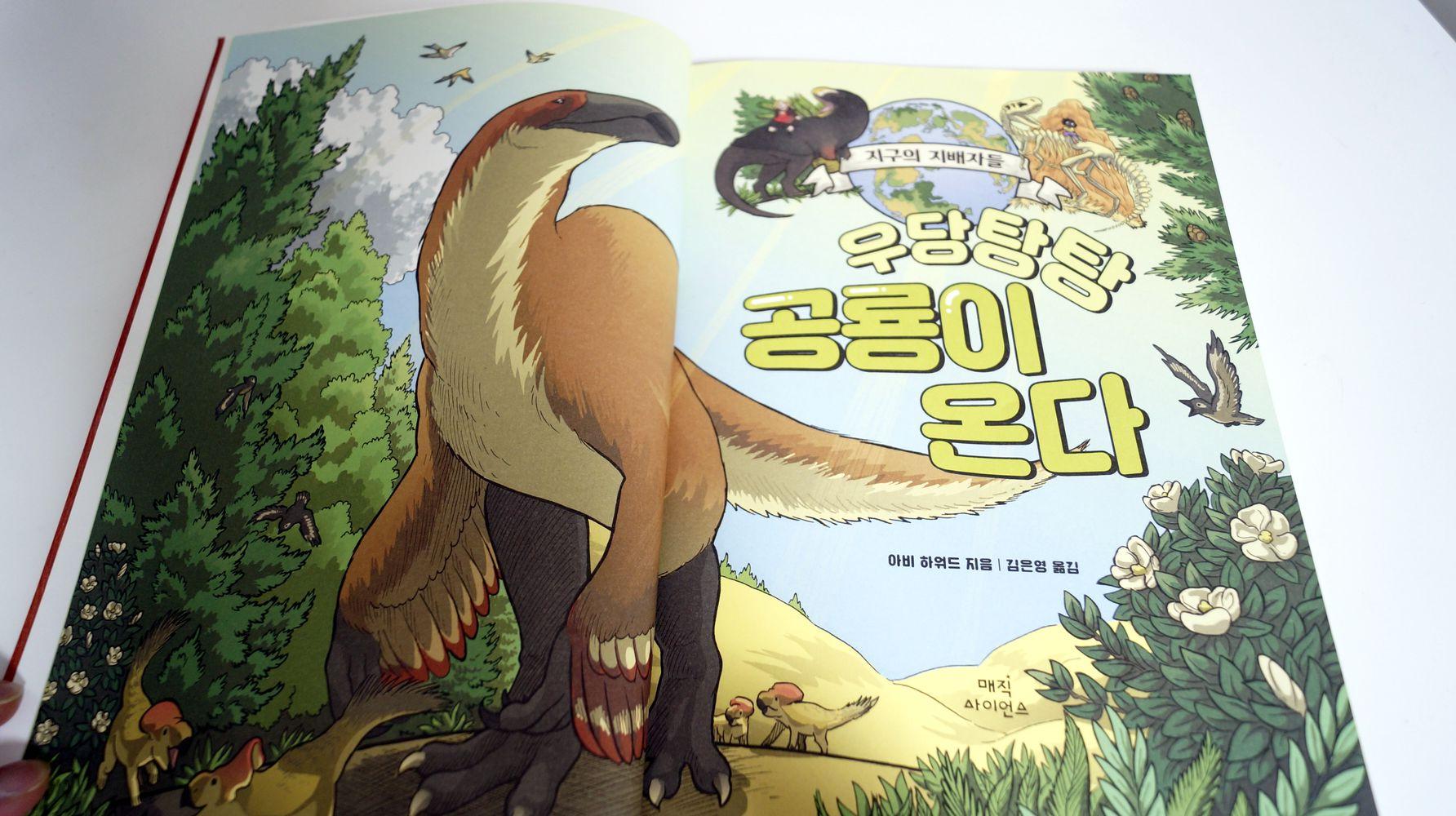 우당탕탕 공룡이 온다