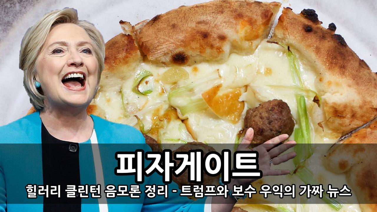 힐러리 클린턴과 피자게이트 음모론 정리 - 트럼프와 보수 우익의 가짜 뉴스