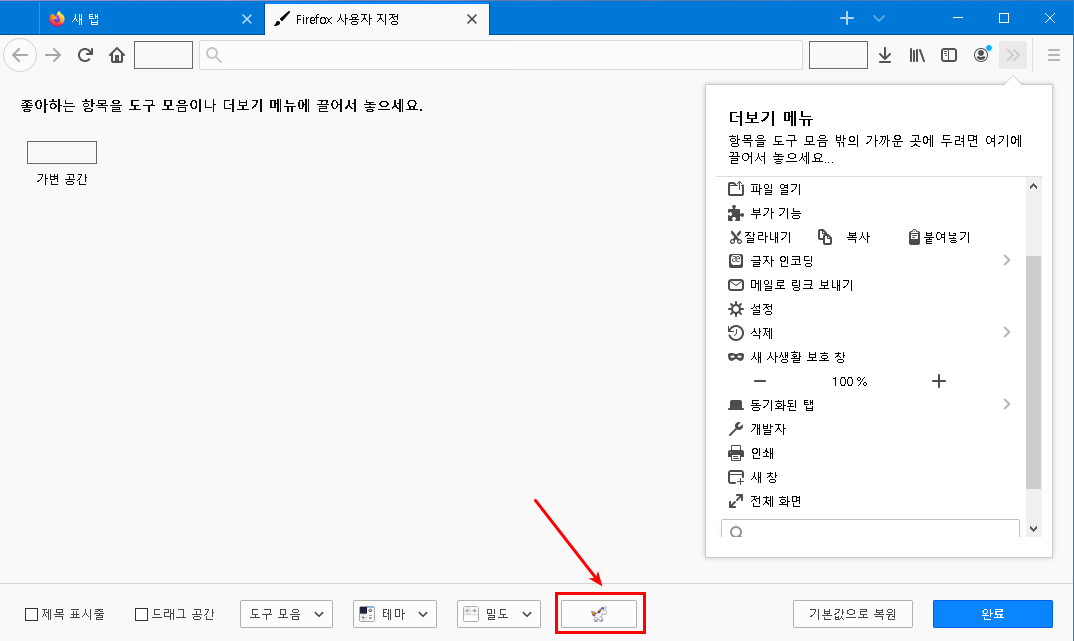 파이어폭스 숨겨진 유니콘 게임 방법