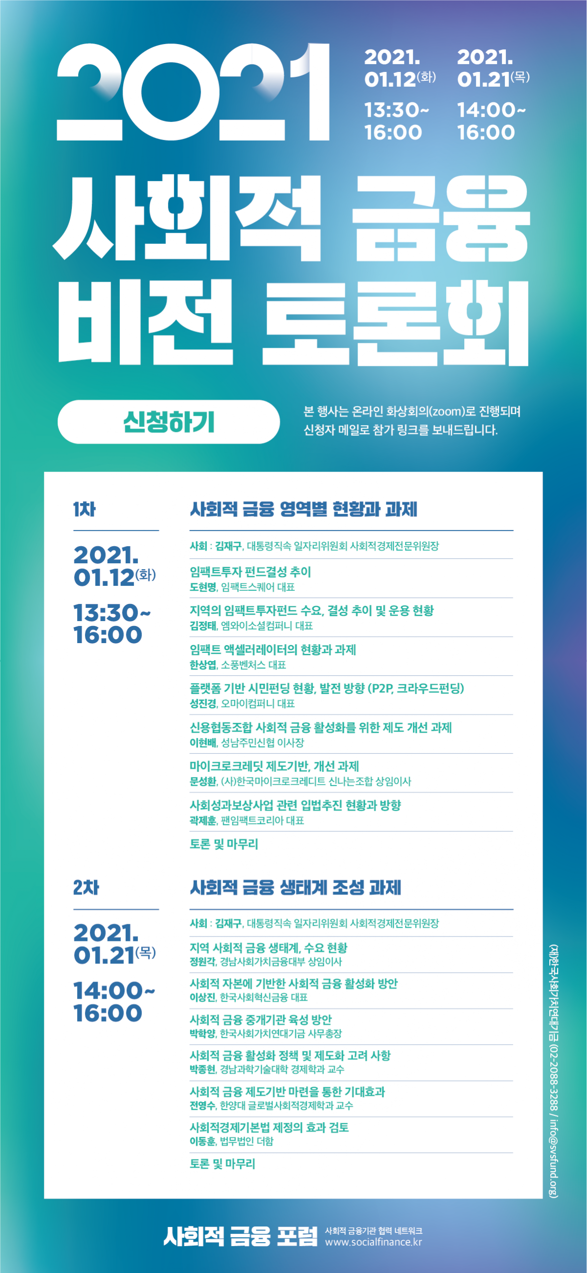 [공지] 한국사회가치연대기금 | 2021 사회적금융 비전 토론회