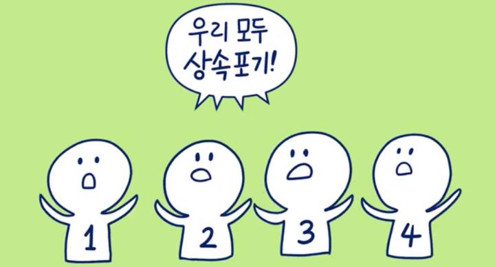 상속포기-설명