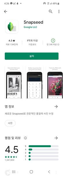 구글이 만든 무료 사진 편집 앱 Snapseed 캡처 1