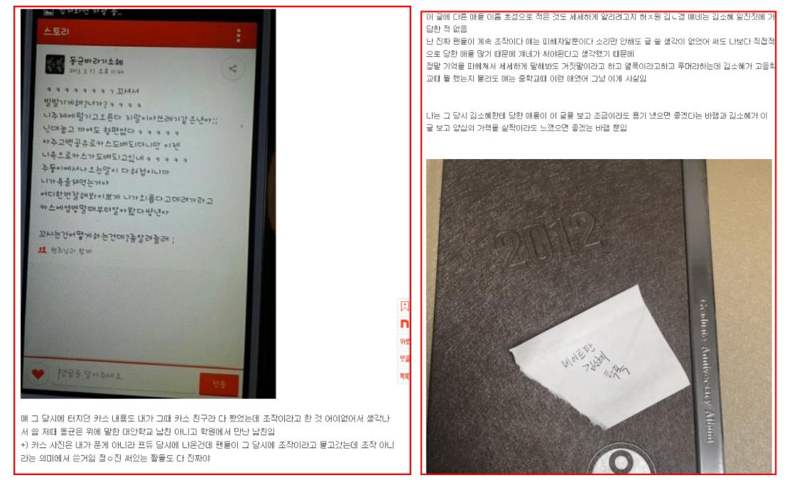 김소혜 학폭 해명하자 열받은 피해자가 추가로 올린 글(+대치동 과거 인스타)