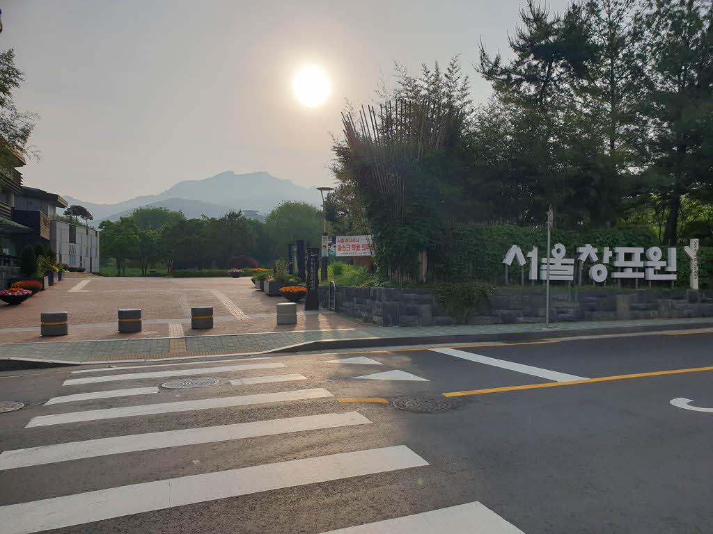 서울창포원 입구