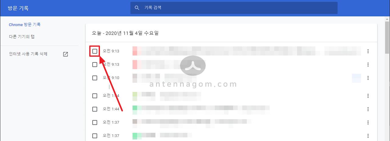 구글 크롬 방문기록 삭제 3