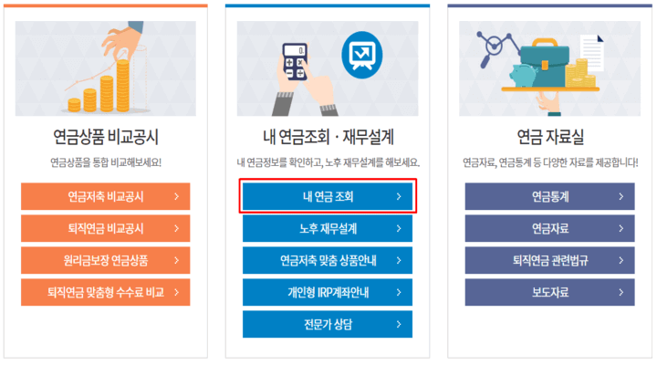 금융감독원-통합연금포털-홈페이지-연금-조회