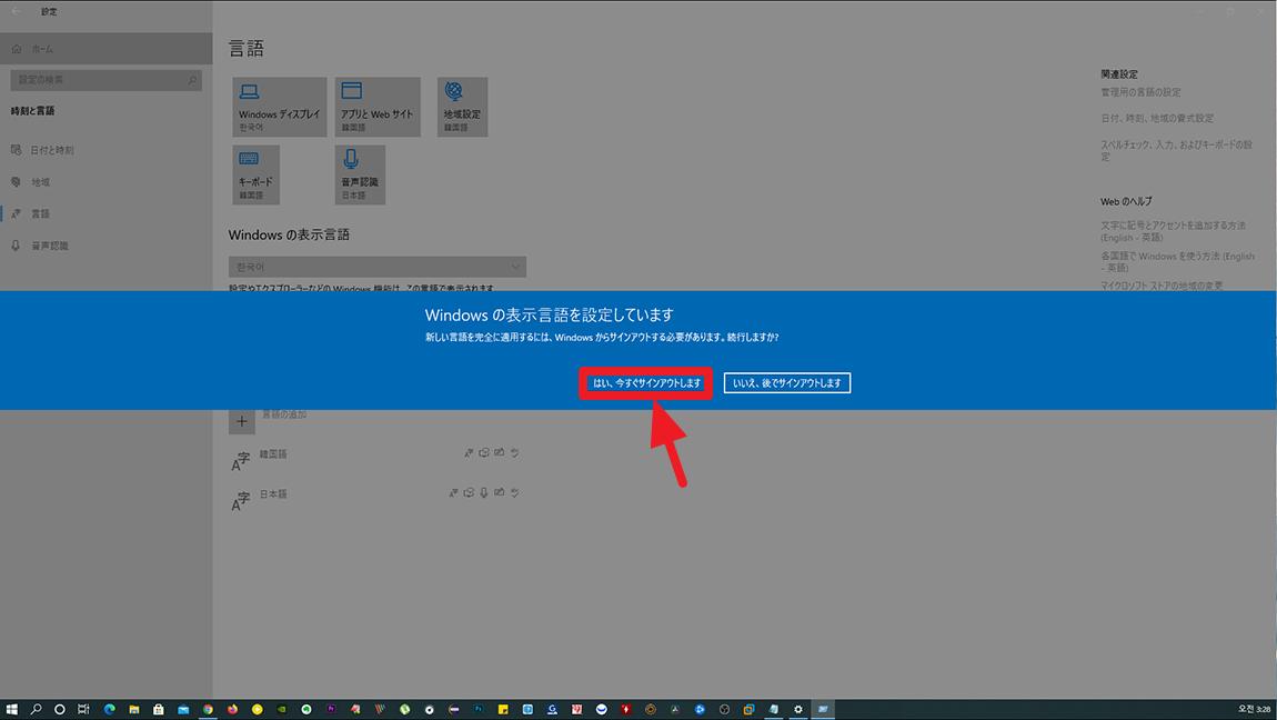 윈도우10 기본 언어 표시 일본어에서 한국어로 변경하는 방법