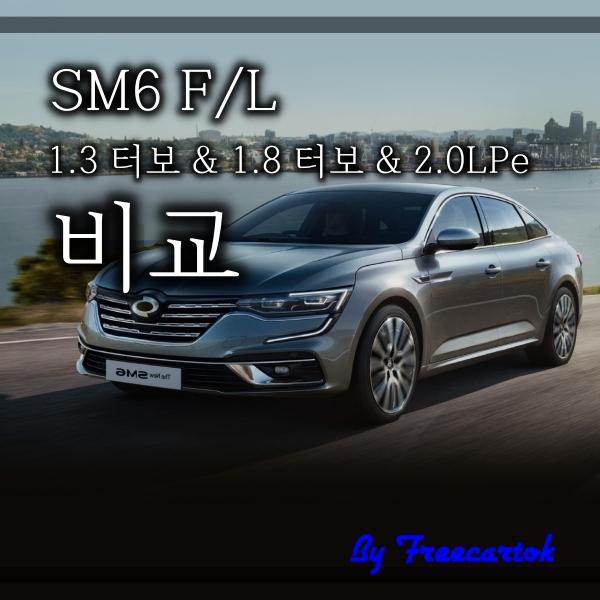 2021 르노삼성 SM6 FL 가격 1.3 터보 1.8 터보 세금 보험 유지비