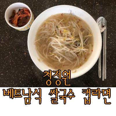 청정원베트남쌀국수