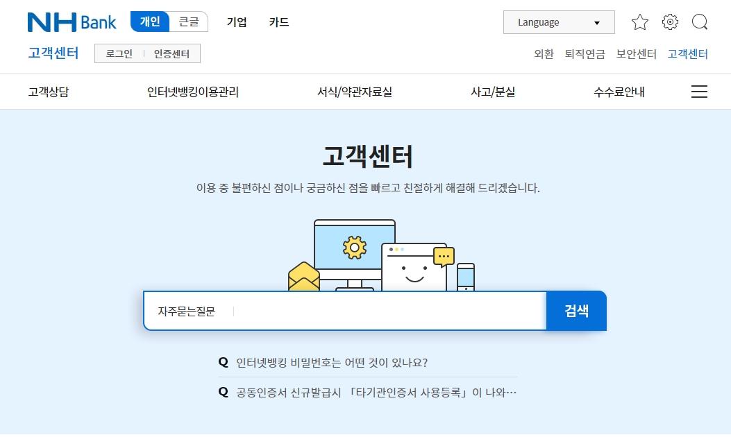 농협카드 공식 홈페이지