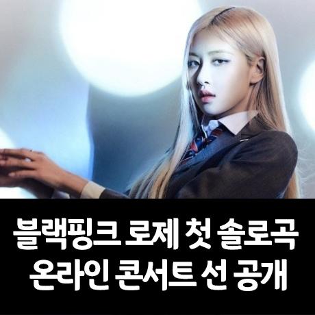 블랙핑크 멤버 로제, 첫 솔로 데뷔곡 온라인 콘서트 선 공개