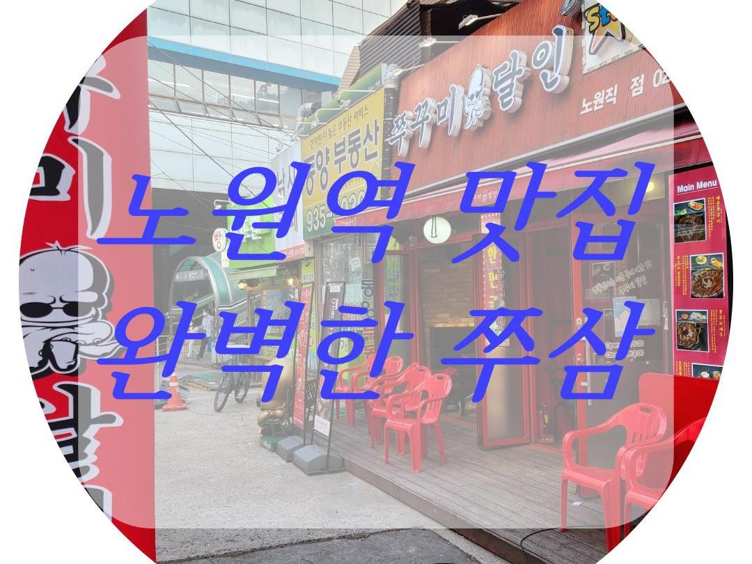 노원역 맛집 쭈꾸미달인 직영2호점