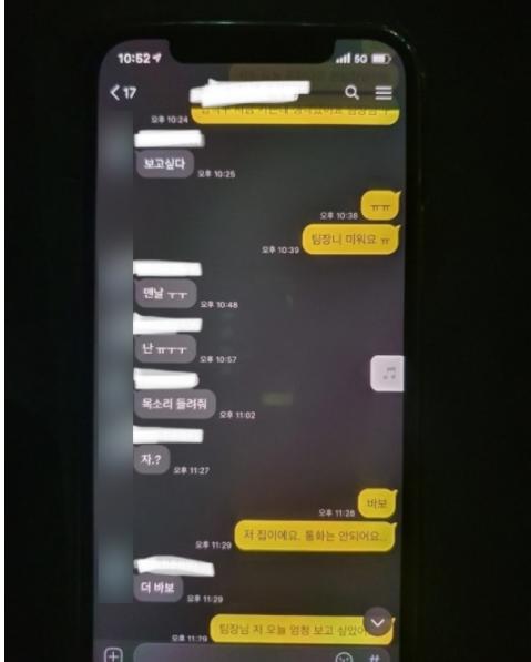 국민은행 불륜 폭로 가장 충격적인 스캔들 남녀의 행동(+인스타 커플 사진 신상)