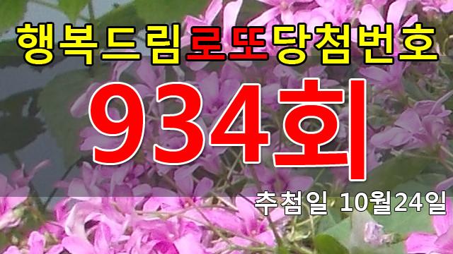 로또934회당첨번호 안내