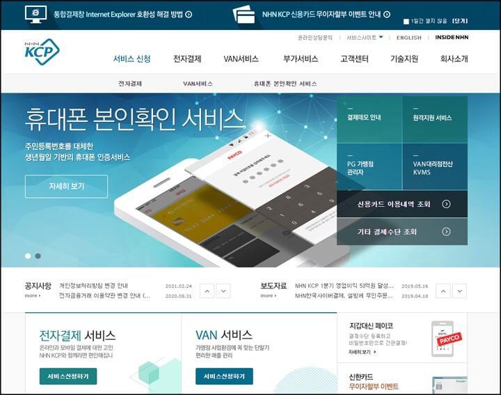 NHN한국사이버결제-홈페이지