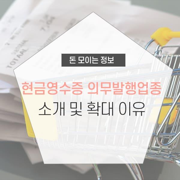 현금영수증 발행 이유 및 의무발행업종 소개