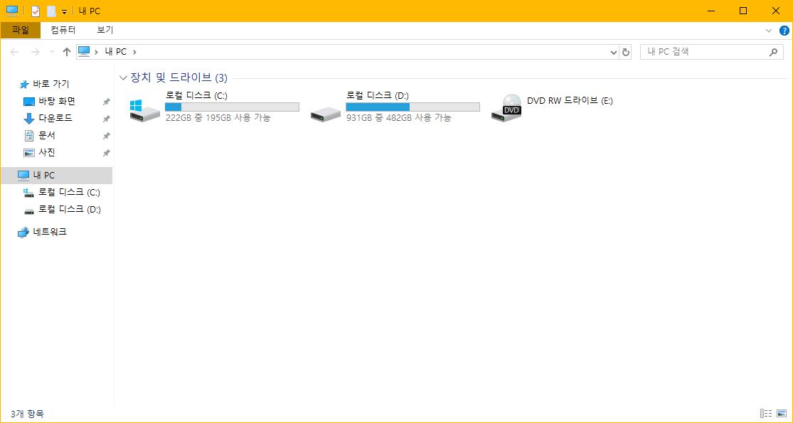 윈도우10 탐색기 라이브러리 제거