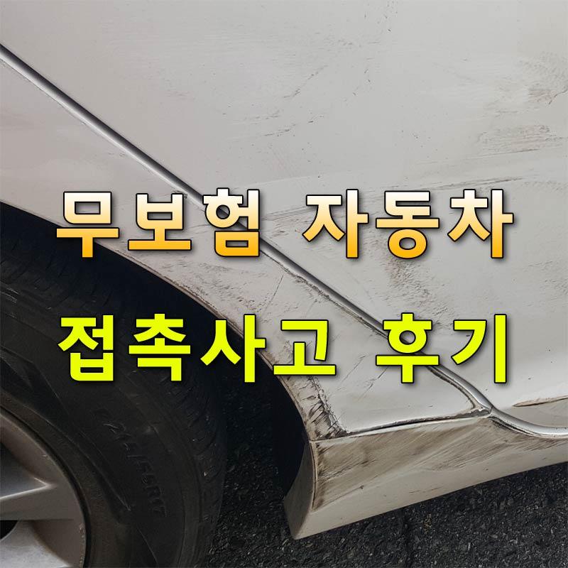 무보험자동차