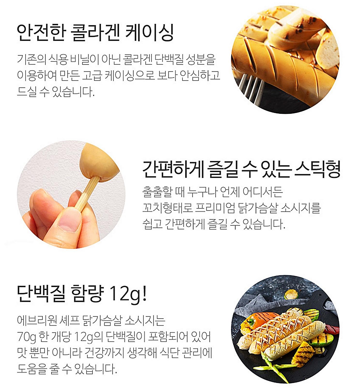 닭가슴살 소시지 특징