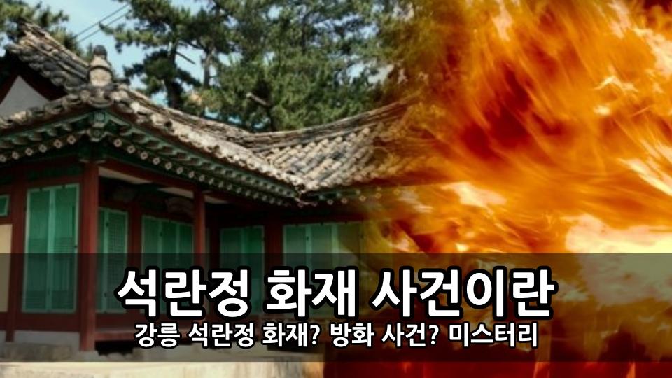 석란정 화재 사건이란 - 강릉 석란정 화재? 방화 사건? 미스터리