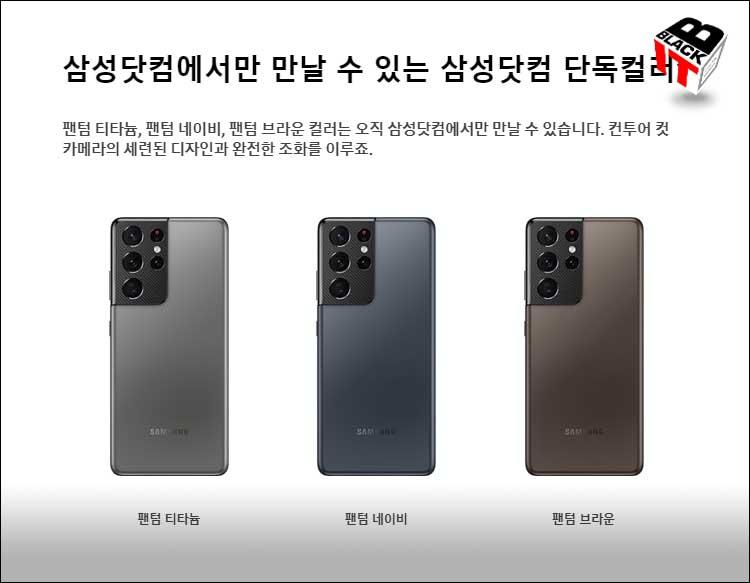 갤럭시s21 울트라 삼성닷컴 전용색상