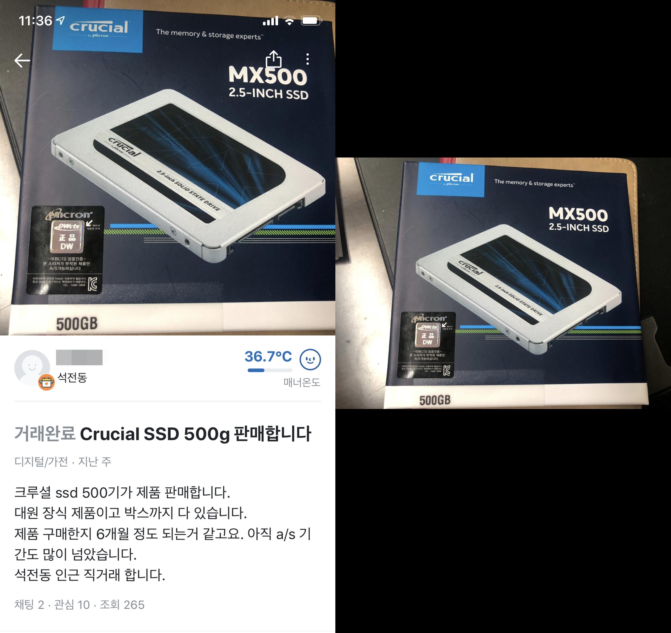 크루셜 SSD 쉬운 마이그레이션