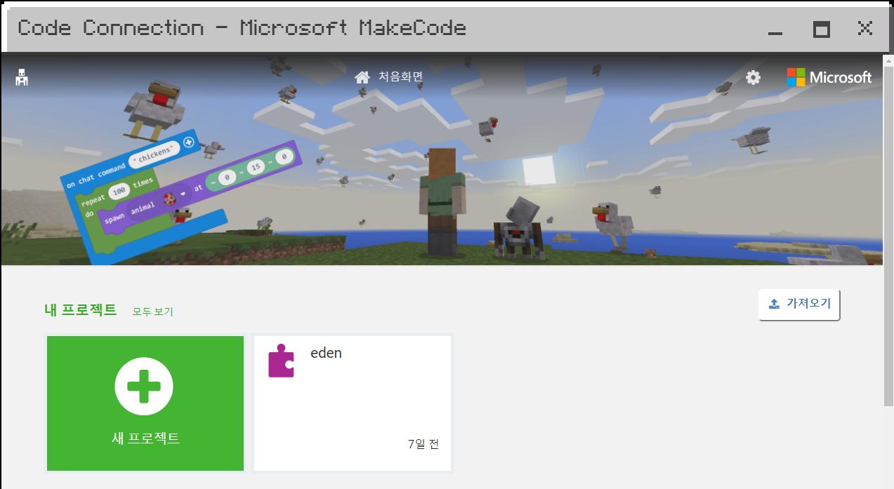 마인크래프트로 코딩 교육 하는 방법