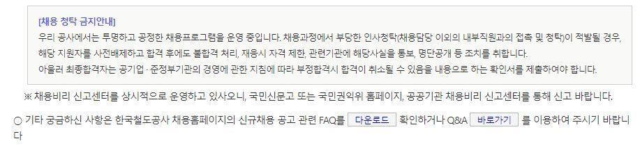 한국철도공사 코레일 채용공고