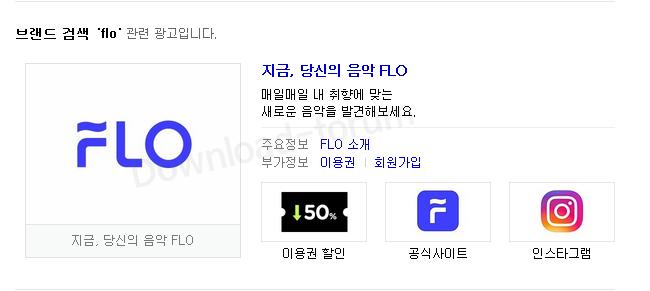 flo 공식 홈페이지