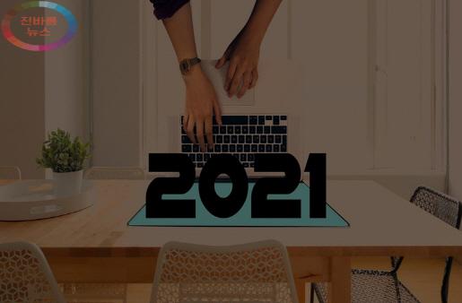 2021년 쥐띠 운세