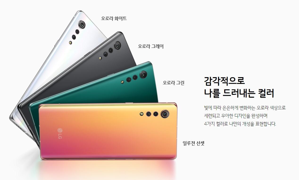 LG 벨벳 색상