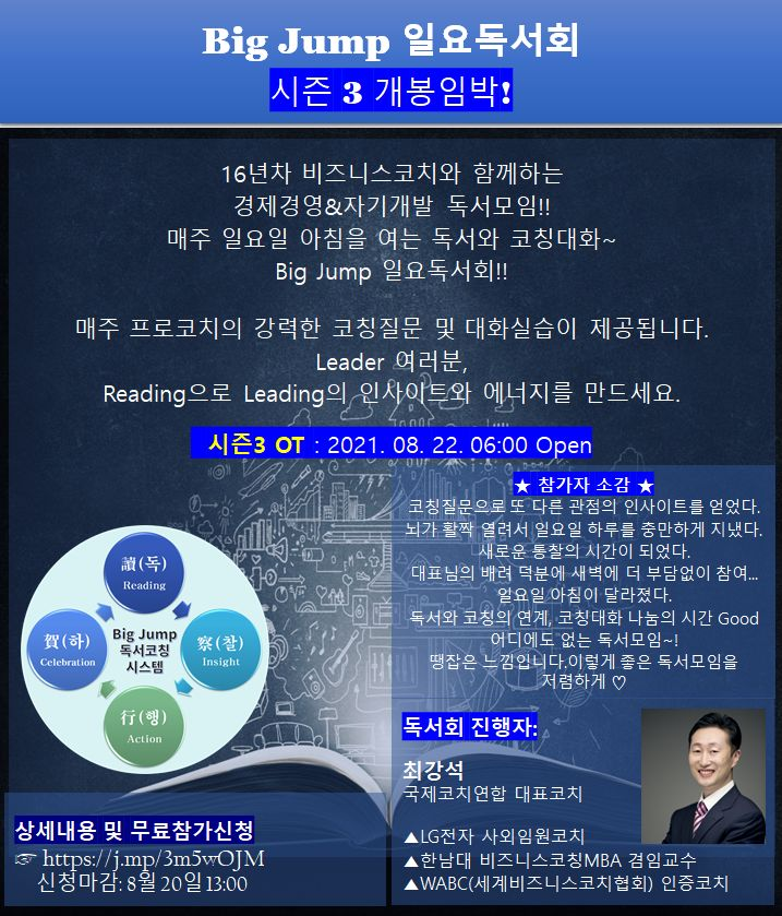 Big Jump 일요독서회 시즌3 OT무료초대