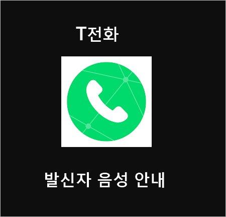 티전화 발신자 정보 읽어주기 발신자 음성 안내 설정