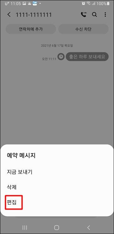 문자-예약-발송-편집
