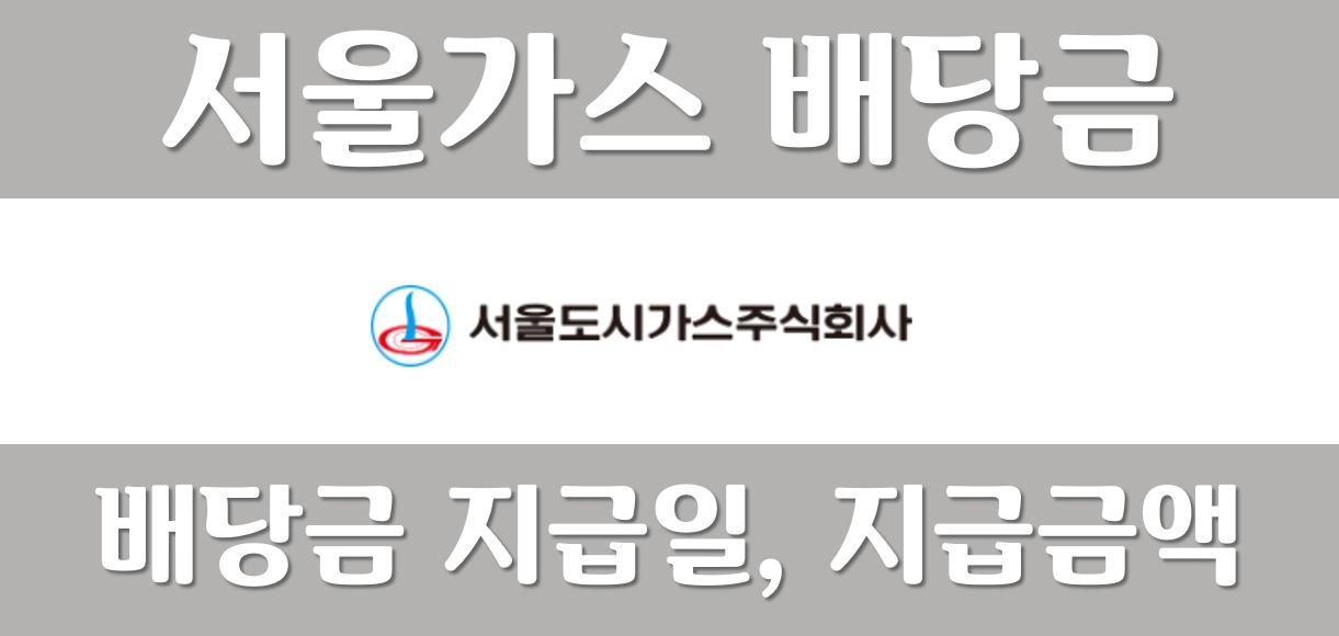 서울가스-배당금-배당일