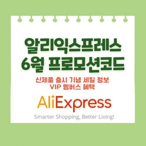 알리익스프레스 프로모션코드 6월 썸머 세일