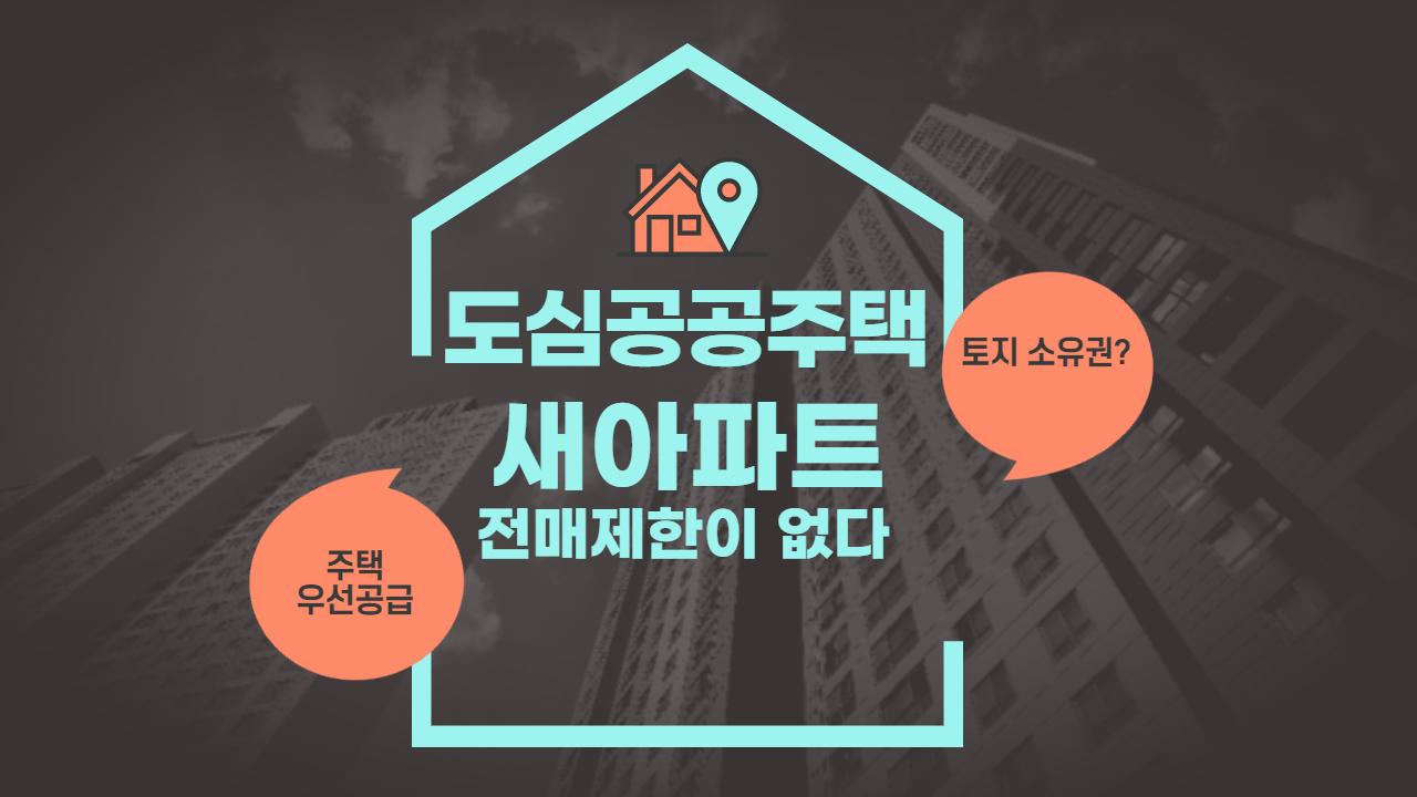 도심공공주택복합사업아파트전매제한