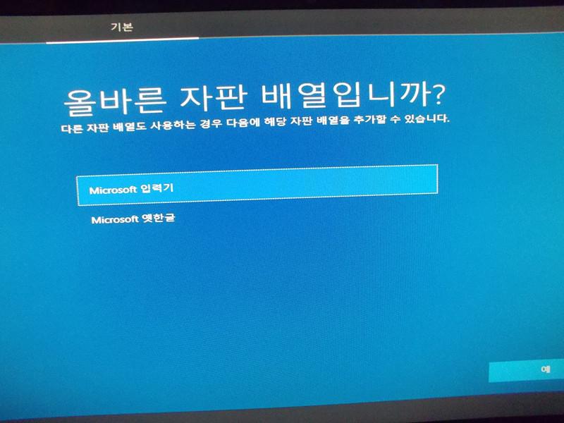 윈도우10 자판 배열 Microsoft 입력기 선택