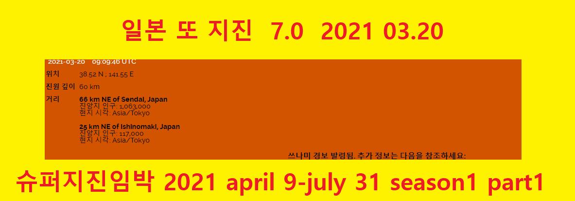 일본지진 또 발생 7.2 발생 앞으로 2021 4월부터 슈퍼급 지진과 화산 태풍 홍수의 시즌1도래  japan earthquake 7.2  warning april 09th-july31 super earthquake and typhoon flood tsunami